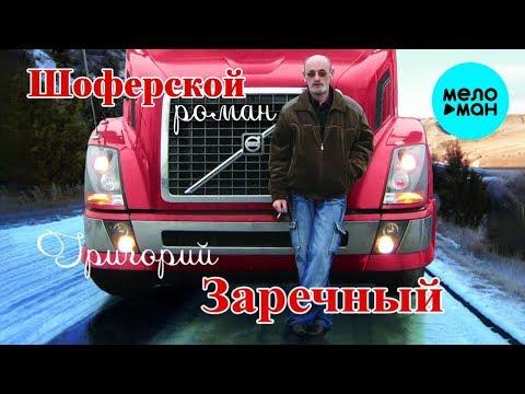 Григорий Заречный -  Шоферской роман (Альбом 2008)