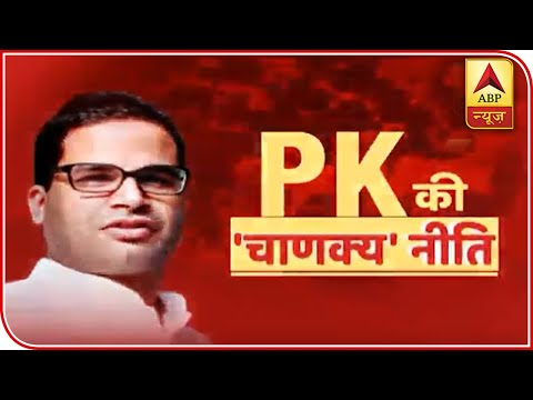 Prashant Kishor: NRC Won't Be Implemented In Bihar   Exclusive Interview   ABP News