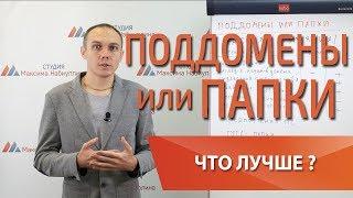 Поддомены или папки сайта для регионов и городов — Максим Набиуллин