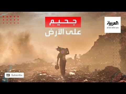 العرب اليوم - شاهد: تحذيرات أممية من