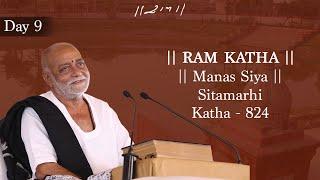 Day - 9 | 804rth Ram Katha - Manas Siya | Morari Bapu | Sitamarhi, Bihar