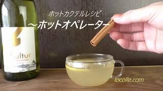 ホットオペレーター~カクテルレシピ