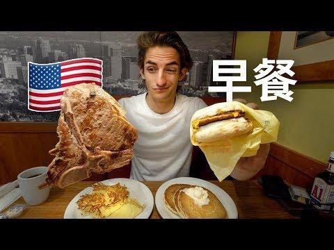 吐槽美國早餐:他們一大早真的吃牛排嗎?