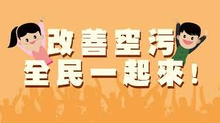 臺中市政府環境保護局-空污減量86項措施