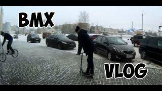 BMX VLOG #8 | КОНФЛИКТ С ОХРАНОЙ | BMX ЗИМОЙ | КАТКА НА САМОКАТЕ |