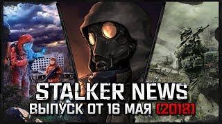 STALKER NEWS  - Анонс «S.T.A.L.K.E.R. 2», «Dead Air», «OLR 3.0», «Оставшийся Умирать» [16.05.18]