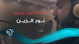 نور الزين - رسالة من غريق ( عبارة الموصل ) فيديو كليب حصري   Noor Alzain - 2019