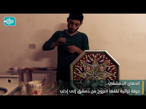 الدهان الدمشقي... حرفة تراثية نقلها النزوح من دمشق إلى إدلب