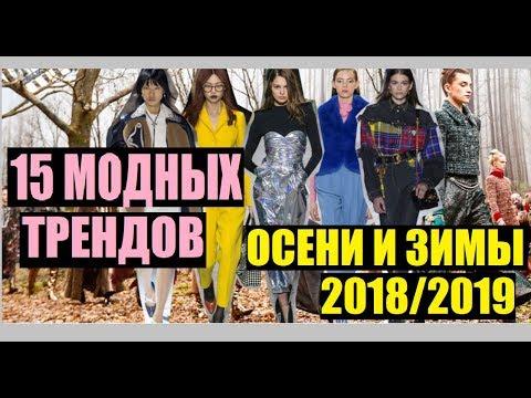 15 модных ТРЕНДОВ осени и зимы 2018-2019|| ТРЕНДЫ В ОДЕЖДЕ
