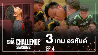 3 Deadly Games!! Only Pros Can Pass - The Ska Challenge SS2 EP.4