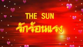 THE SUN รักร้อนแรงep.16