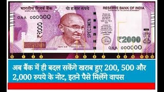 Exchange Torn Cash Note In India Of Rs 2,000, 500, 200 And 100