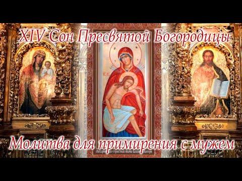 XIV Сон Пресвятой Богородицы Молитва для примирения с мужем