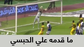 ملخص ما قدمه الحارس علي الحبسي مع الهلال في موسم 2017/2018 (لمسات هلالية)