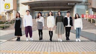Dream it possible - 会玩!大学生七国语言唱同一首歌