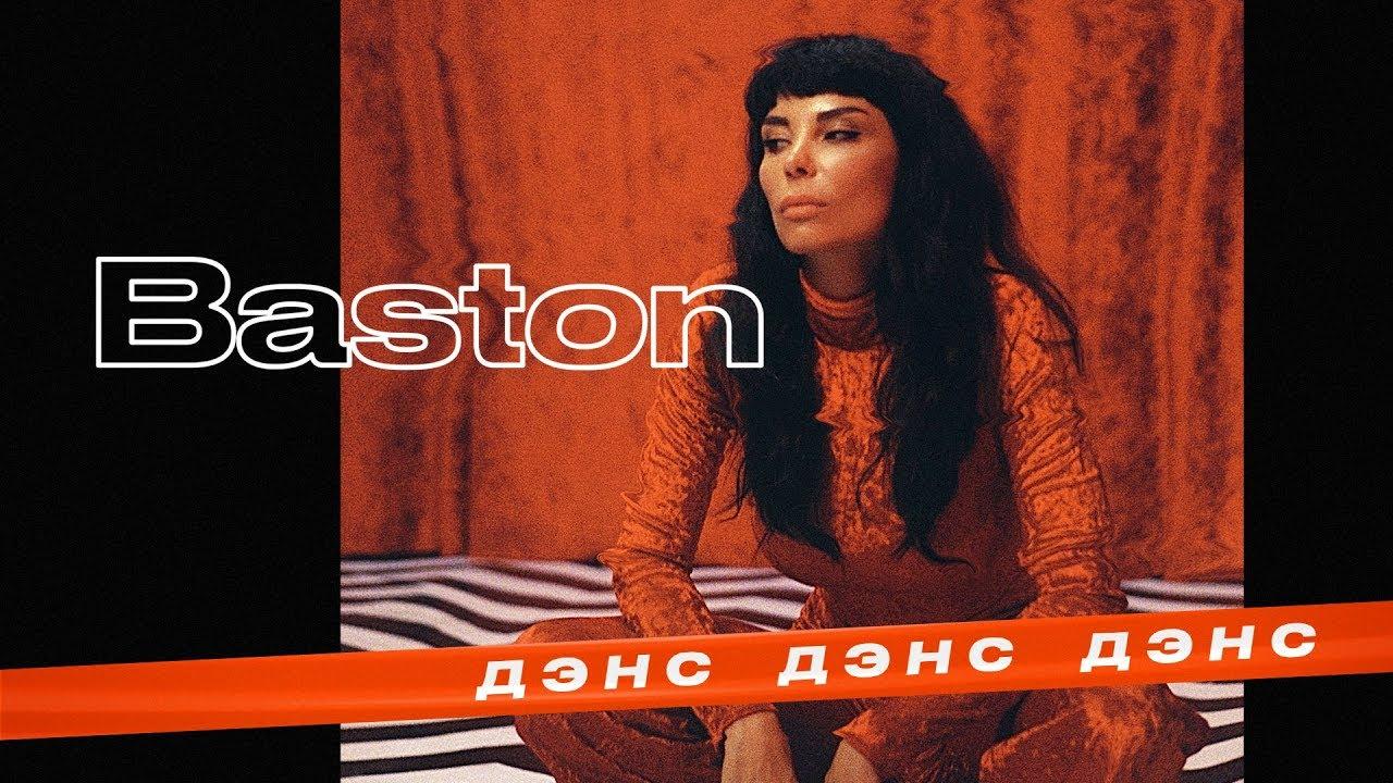 Baston — Дэнс дэнс дэнс