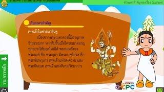 สื่อการเรียนการสอน วรรณคดี วรรณกรรม รามเกียรติ์ ม.2 ภาษาไทย