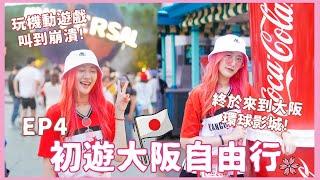 初遊大阪自由行EP4🇯🇵 終於來到環球影城😍玩機動遊戲叫到崩潰!  ❀ Gigiworldvlog