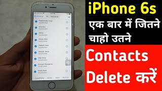 How to delete multiple contacts from iPhone || multiple contacts delete in iPhone 6s