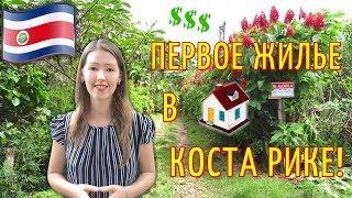 Поиск и аренда жилья в КОСТА РИКЕ / ЦЕНЫ на жилье КОСТА-РИКА