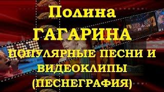 Полина ГАГАРИНА | НАРЕЗКА ПОПУЛЯРНЫХ ПЕСЕН И ВИДЕОКЛИПОВ | ПЕСНЕГРАФИЯ