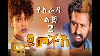 የአራዳ ልጅ 2 - Ethiopian Movie Ye arada Lij 2 Yemechesh 2017