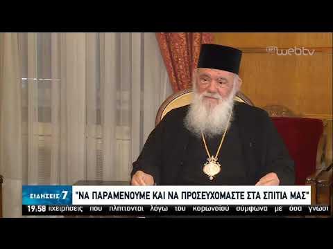 Αρχιεπίσκοπος Ιερώνυμος : Να παραμείνουμε και να προσευχόμαστε στα σπίτια μας | 05/04/2020 | ΕΡΤ