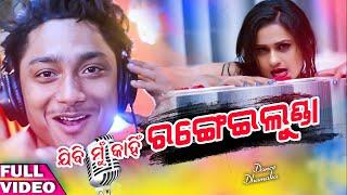 Pakhare Achi RANI PANDA Jibi Mun Kahin Ki RANGEILUNDA - Odia New Masti Song - Baibhav
