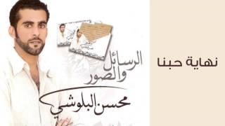 تحميل و استماع محسن البلوشي - نهاية حبنا (النسخة الأصلية) MP3