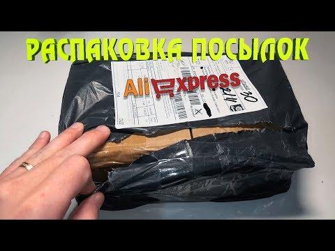 Шикарные товары из Китая. Распаковка посылок с Алиэкспресс