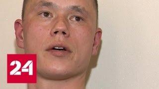 Попытка навести порядок в подъезде привела отца двух детей на скамью подсудимых - Россия 24