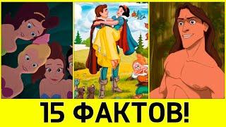 15 ИНТЕРЕСНЫХ ФАКТОВ о Мультфильмах! ФАКТЫ! Факты о мультиках Дисней и не только!