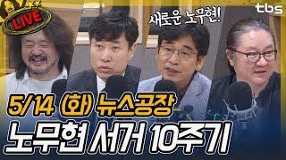 유시민, 홍석천, 하태경, 원종우, 정태현 | 김어준의 뉴스공장