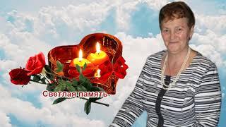 Светлой памяти Людмилы Лях.
