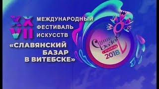 Открытие Славянского Базара 2018(HD)