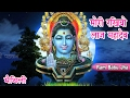 मोरी रखियो लाज महादेव - Ram Babu Jha Shiv Bhajan | Maithili Shiv Bhajan 2017 |