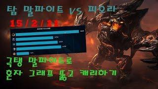 [프라샤] 탑 말파이트 VS 피오라 탱 말파이트 딜량 상태가? 하드캐리 | TOP Malphite VS Fiora