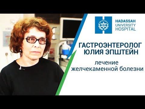 """Лечение желчекаменной болезни. Гастроэнтеролог Юлия Эпштейн клиника """"Хадасса"""""""