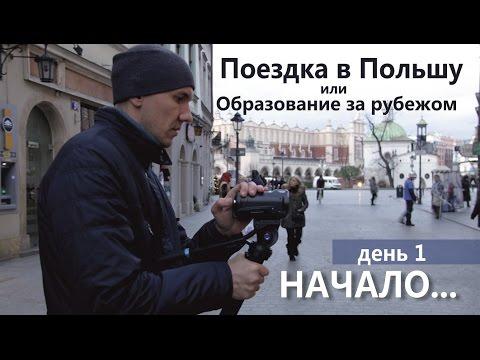 День 1. Поездка по ВУЗам Польши. Начало ...