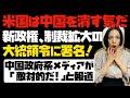 【米国は中国を本気で潰す気だ】新政権、制裁拡大の大統領令に署名。中国政府系メディアが「バイデン政権も敵対的だ!」と一斉に報道。