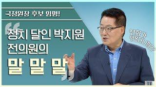 국정원장 후보 지명! 박지원 전 의원은 알고 있었다?!
