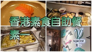 【香港素食自助餐】銅鑼灣 素一 VeggieOne|素食自助餐午餐|新派素食|素壽司|香港素食餐廳|素食香港|香港美食