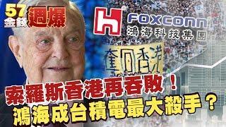 索羅斯香港再吞敗!鴻海成台積電 三星最大殺手? -《金錢週爆》