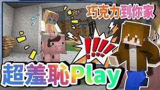 【巧克力】『Minecraft:巧克力到你家』 - 超羞恥懲罰Play時間! Ft.媛媛