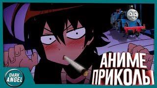 Anime Приколы#20 Паравозик томас?!