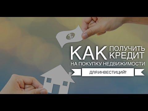 Как получить кредит на покупку недвижимости для инвестиций?