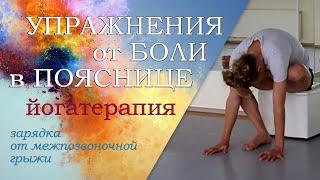 Упражнения от боли в пояснице, при межпозвоночной грыжи в пояснице / Йогатерапия / Алексей Казубский