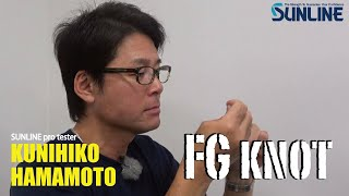 SUNLINE pro tester, Kunihiko Hamamoto, introduces about FG knot.