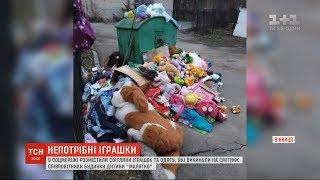 Іграшки й одяг від волонтерів на смітнику: довкола дитбудинку у Вінниці спалахнув скандал