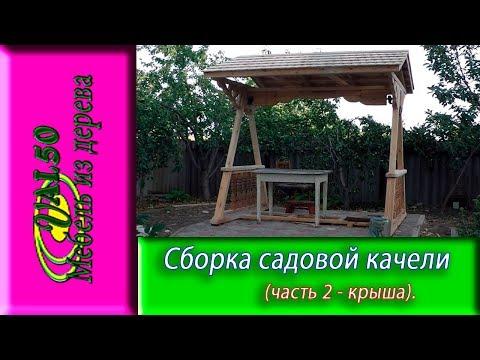 Сборка садовой качели (часть 2 - крыша)